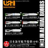 1/72 IJN Aerial Bombs (Medium Set) 5types (10pcs)