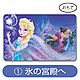 Frozen Mini Message Card Ice Dear Professor Shrine