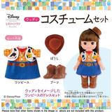 Remin & Solan: Woody Costume Set