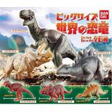 Big Size World's Dinosaur: 1 Box (8pcs)
