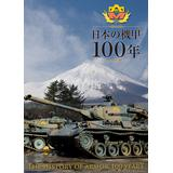 100 Years of Japanese Armor History