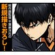 Haikyu!!: Tobio Kageyama Tapestry Grab the Victory Ver.