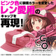 Sword Art Online Alternative Gun Gale Online: LLENN's Cap
