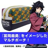 Demon Slayer: Kimetsu no Yaiba: Giyu Tomioka Multi Pouch