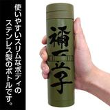 Demon Slayer: Kimetsu no Yaiba: Nezuko Kamado Thermo Bottle: Moss