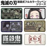 Demon Slayer: Kimetsu no Yaiba: Tanjiro Kamado Removable Full Color Patch