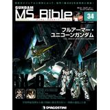 Weekly Gundam Mobile Suit Bible #034