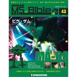 Weekly Gundam Mobile Suit Bible #043