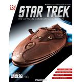 Star Trek The Official Starships Collection #134
