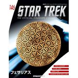 Star Trek The Official Starships Collection #146