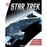 Star Trek The Official Starships Collection #153