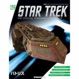 Star Trek The Official Starships Collection #159