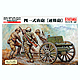 1/35 Imperial Japanese Army Type 41 75 mm Mountain Gun Regimental Artillery