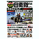 General National Defense Magazine Japan Self-Defense Forces FAN