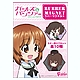Girls und Panzer: Rubber Magnet 1 Box 10pcs