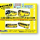 1/32 Hino Selega Hato Bus Version