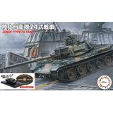 1/76 JGSDF Type 74 (2pcs) Special Version (with Painted Pedestal for Display)