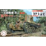 1/76 IJA Type 1 Ho-Ni (2pcs) Special Version (with IJA Infantry)