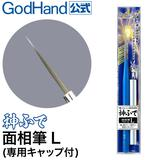 God Brush: Mensoufude (Fine Point Brush) L (with Cap)