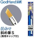God Brush: Oblique Brush S (with Cap)