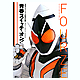 Detail of Heroes Kamen Rider Fourze Photographs