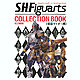 S.H.Figuarts Collection Book: Kamen Rider