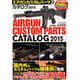 Airgun Custom Parts Catalog 2015