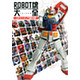 Robot Damashii Encyclopedia