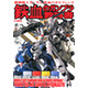 Mobile Suit Gundam: Iron-Blooded Orphans Gunpla Textbook of Iron-Blooded