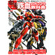 Mobile Suit Gundam: Iron-Blooded Orphans Second Stage - Gundam Model Textbook