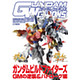 Gundam Weapons Gundam Build Fighters GM's Counterattack & Battlogue Arc