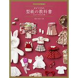 Doll Sewing Book Obitsu 11 Pattern Textbook -11cm Size Girl Clothes-
