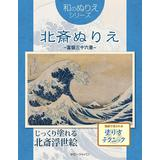 Japanese Coloring Book Hokusai Coloring Book -Thirty-six Views of Mount Fuji-