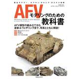 Textbook for AFV Modeling