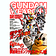 Gundam Weapons: Gunpla Builders J