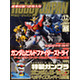 Hobby Japan December 2014 (with/ Gundam G-Self Head Display Base)