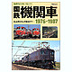 Japan Railway Trains 1976-1987
