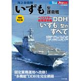 JMSDF Izumo-class Helicopter Destroyer Revised Edition