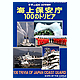 100 Trivia of Japan Coast Guard