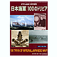 100 Trivia of Imperial Japanese Navy