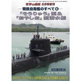 Mighty Ships of JMSDF-6 Soryu & Oyashio Submarine