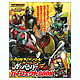 Kamen Rider Battle Ganbaride Perfect Book