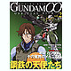 Mobile Suit Gundam 00 Official File Vol. 2