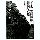 WWII German Airforce Trooper Battlefield Photographs