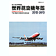 Aireview Special Edition: The World Aircraft Annual 2012-2013