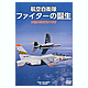 The Japan Air Self-Defense Force: Birth of the Fighter (DVD)