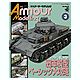 Armour Modelling March 2013 (Vol. 161)