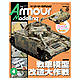 Armour Modelling April 2013 (Vol. 162)