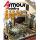 Armour Modelling July 2014 (Vol. 177)