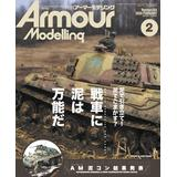 Armor Modeling February 2020 (Vol.244)
